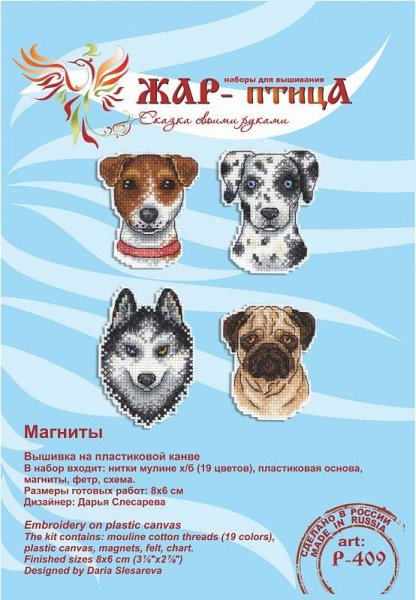 """""""Dogs. Who says Woof"""" Small Cross Stitch Kit Animals"""