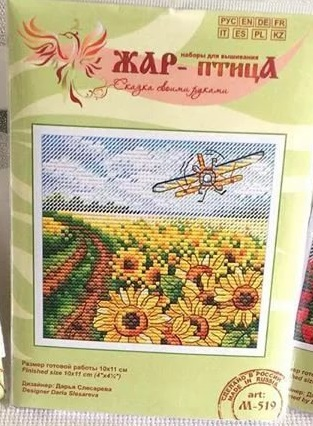 """""""Sunflowers Sea"""" Small Cross Stitch Kit with Flowers"""